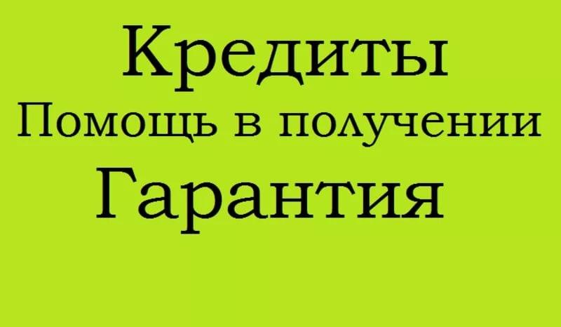 Помощь в получении кредита до 1,5 млн. рублей в любой ситуации