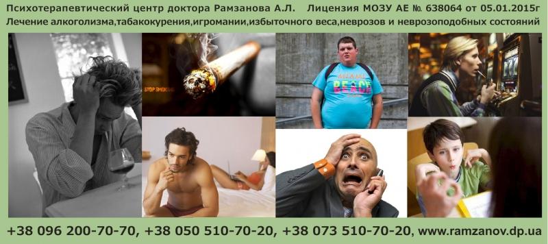 Лечение и кодирование от алкоголизма и табакокурения